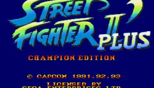 「ストリートファイターⅡダッシュプラス CHAMPION EDITION」ってどんなゲーム?メガドライブミニ収録ソフト