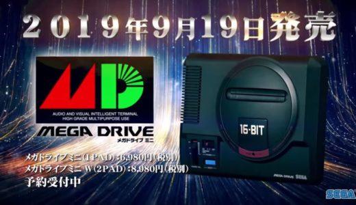 メガドライブミニ収録ソフト全ラインナップの感想!