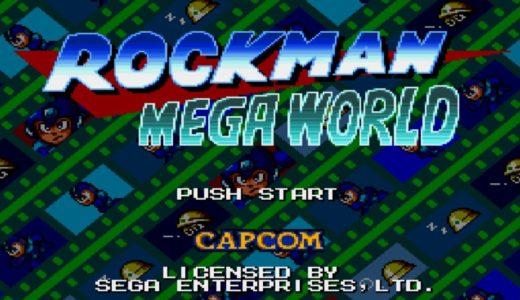 「ロックマンメガワールド」ってどんなゲーム?メガドライブミニ収録ソフト