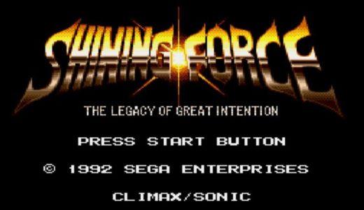 「シャイニング・フォース ~神々の遺産~」ってどんなゲーム?メガドライブミニ収録ソフト