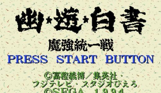 「幽☆遊☆白書~ 魔強統一戦~」ってどんなゲーム?技一覧表・メガドライブミニ収録ソフト