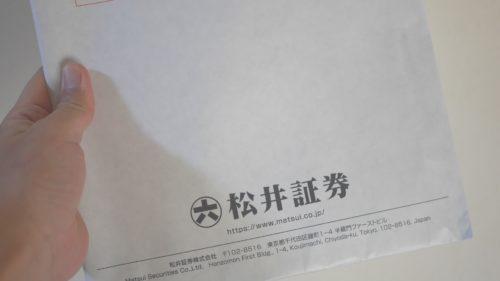 松井証券 封筒