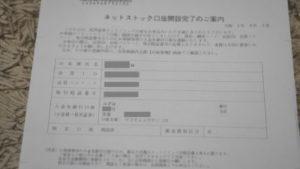 松井証券 ログインパスワード