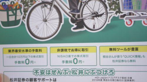 松井証券の特徴