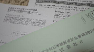 松井証券 NISA 書類