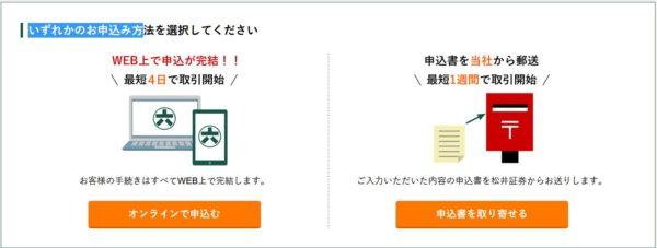 松井証券に登録