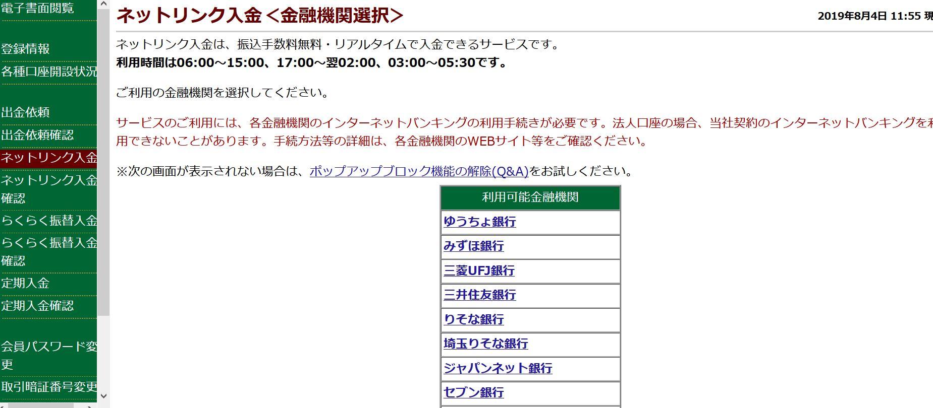 松井証券 ネットリンク入金